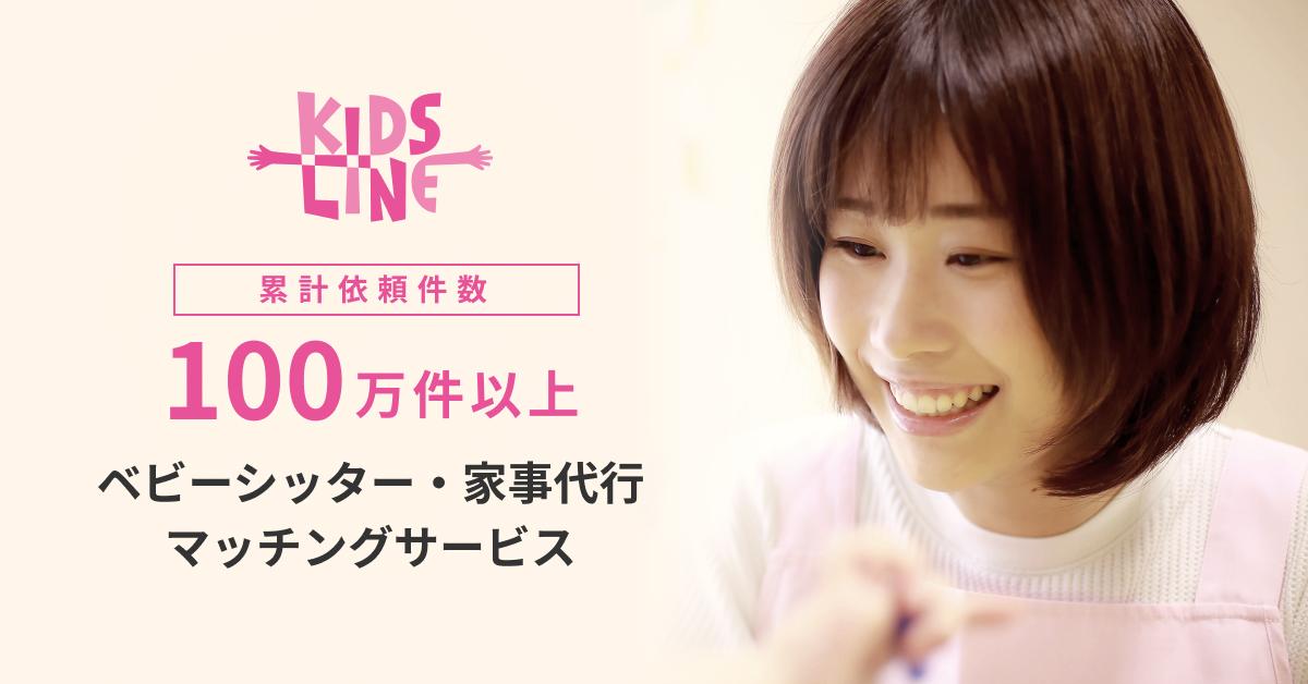 キッズライン – 1時間1,000円(手数料別)から安心安全のベビーシッター